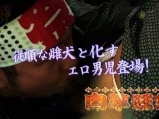 br 53肉竿狂祭大和男児雄魔羅絕頂の宴